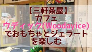 【三軒茶屋】カフェウディック(Woodayice)でおもちゃとジェラートを楽しむ
