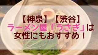 【神泉】ラーメン屋「うさぎ」は女性にもおすすめ!【渋谷】