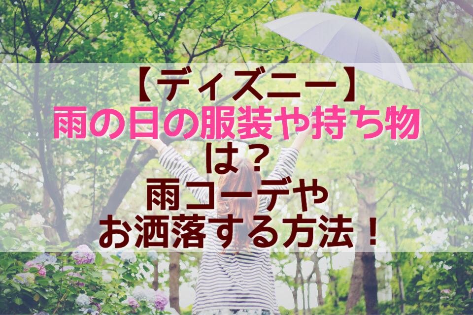 【ディズニー】雨の日の服装や持ち物は?雨コーデやお洒落 ...