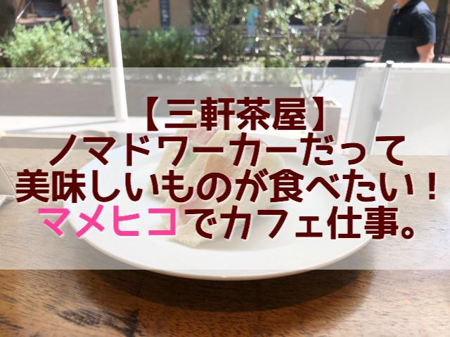 【三軒茶屋】ノマドワーカーだって美味しいものが食べたい!マメヒコでカフェ仕事。