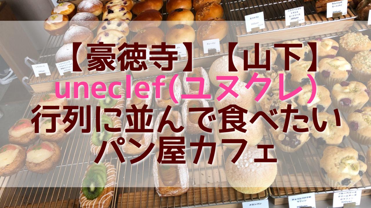 【豪徳寺】【山下】「uneclef(ユヌクレ)」・行列に並んでも後悔しないパン屋さん