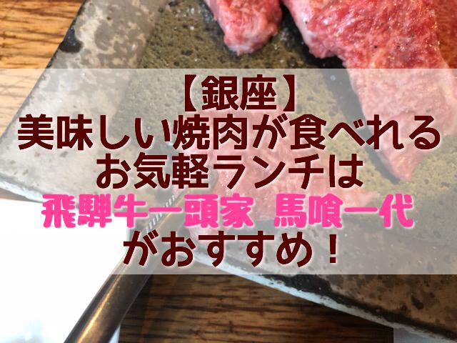 【銀座】美味しい焼肉が食べれるお気軽ランチは飛騨牛一頭家 馬喰一代がおすすめ!