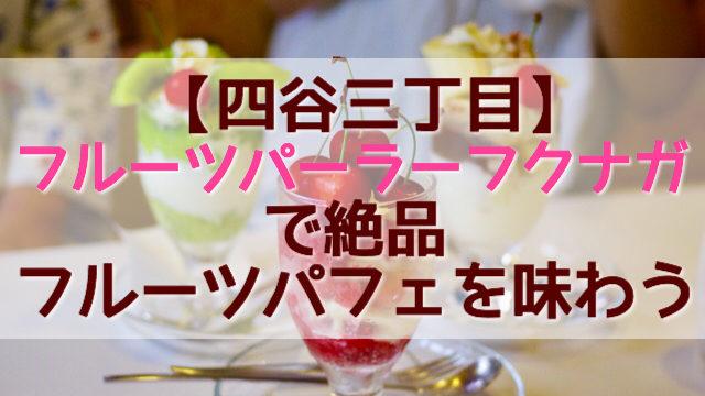 【四谷三丁目】フルーツパーラーフクナガで絶品フルーツパフェを味わう