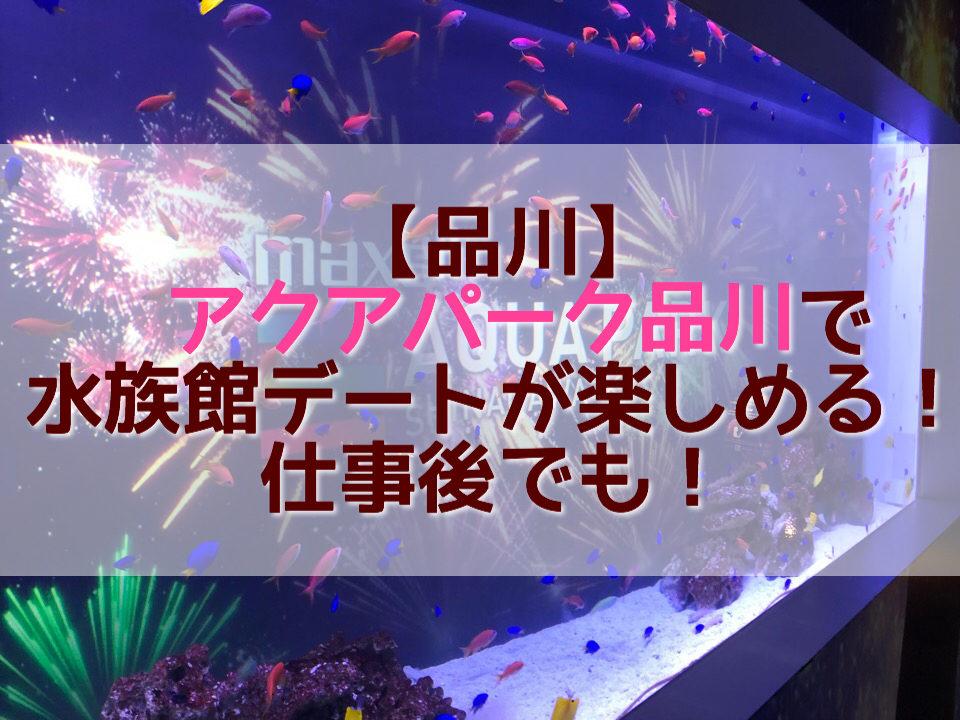 【品川】アクアパーク品川で水族館デートが楽しめる!仕事後でも!